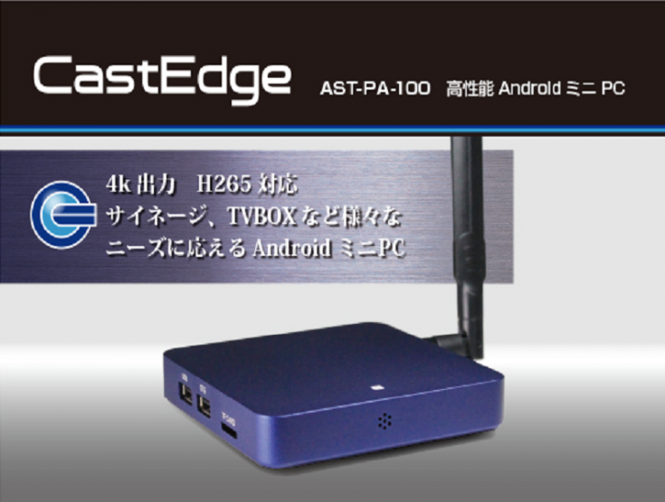 CastEdge(キャストエッジ)PA-100